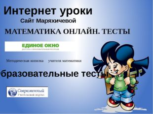 Интернет уроки Сайт Маряхичевой МАТЕМАТИКА ОНЛАЙН. ТЕСТЫ Методическаякопилка