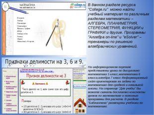 На информационном портале представлены уроки по дисциплине: математика 5 клас