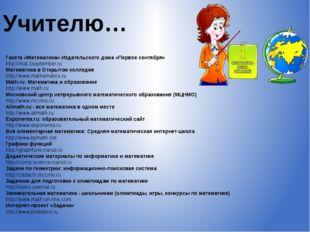 Газета «Математика» Издательского дома «Первое сентября» http://mat.1septembe
