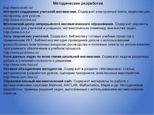 Методические разработки http://www.math.ru/ Интернет-поддержка учителей матем