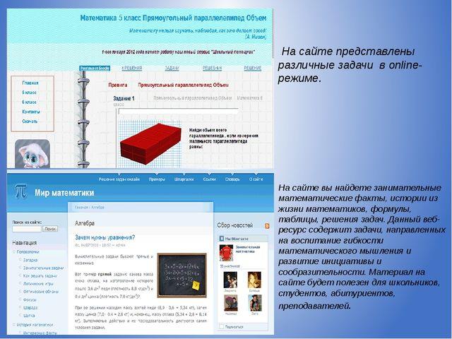 На сайте вы найдете занимательные математические факты, истории из жизни мате...