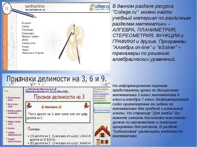 На информационном портале представлены уроки по дисциплине: математика 5 клас...