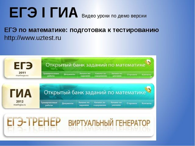 ЕГЭ I ГИА Видео уроки по демо версии ЕГЭ по математике: подготовка к тестиров...