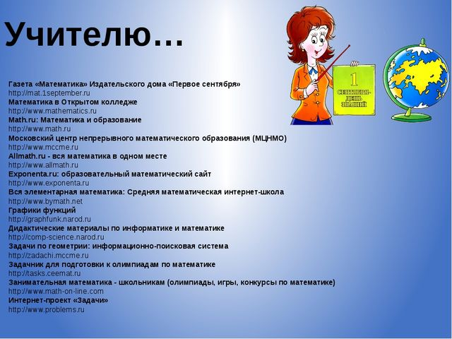 Газета «Математика» Издательского дома «Первое сентября» http://mat.1septembe...