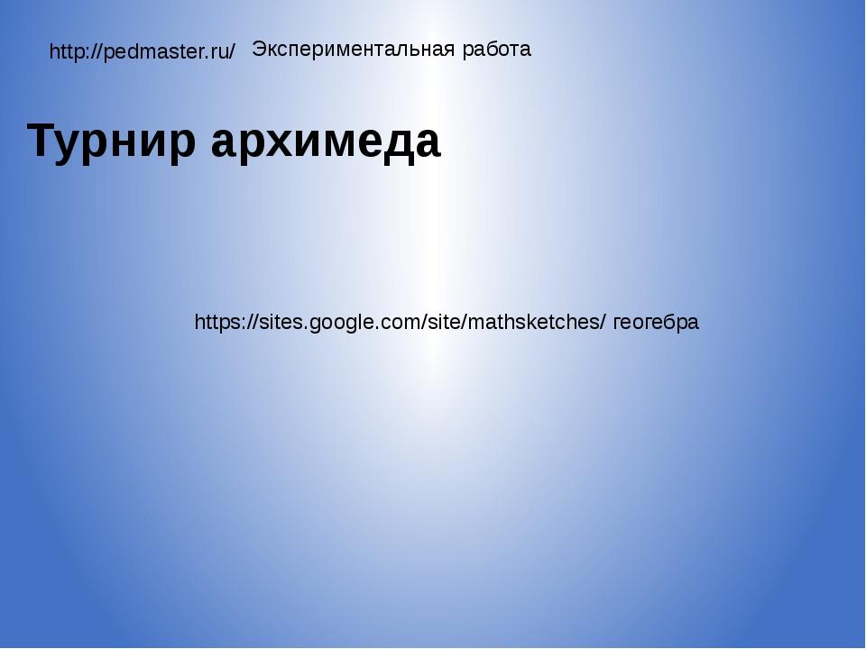 http://pedmaster.ru/ Экспериментальная работа Турнир архимеда https://sites.g...