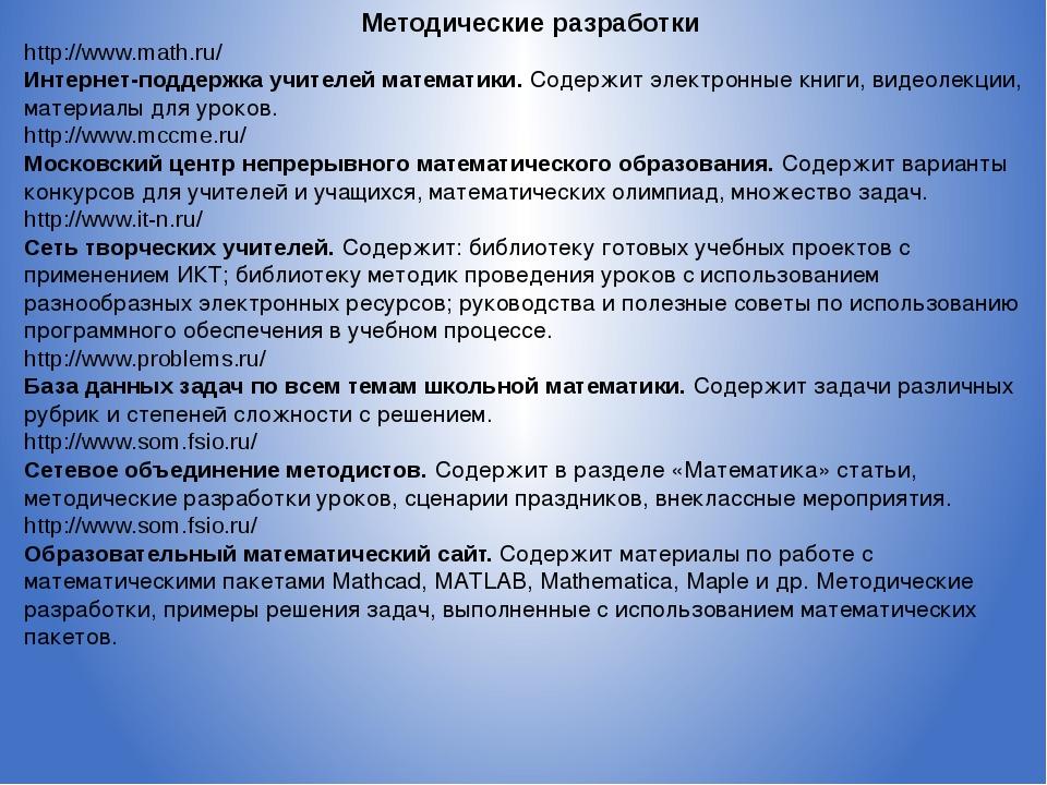 Методические разработки http://www.math.ru/ Интернет-поддержка учителей матем...