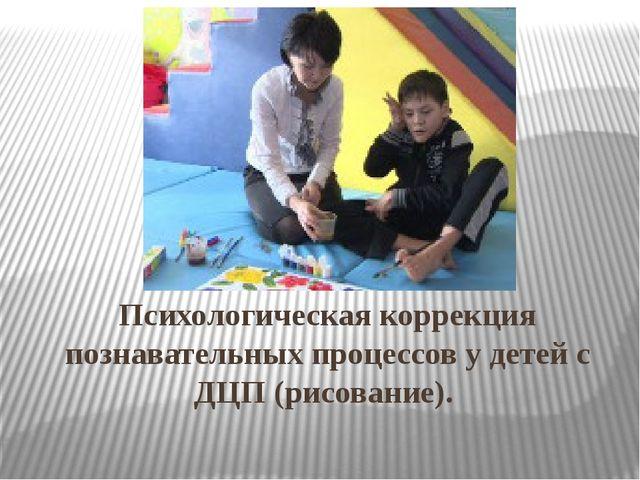 Психологическая коррекция познавательных процессов у детей с ДЦП (рисование).