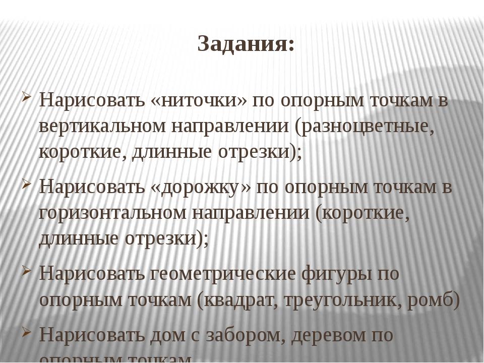 Задания: Нарисовать «ниточки» по опорным точкам в вертикальном направлении (р...