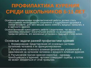 ПРОФИЛАКТИКА КУРЕНИЯ СРЕДИ ШКОЛЬНИКОВ 6-11 ЛЕТ Основным направлением профилак