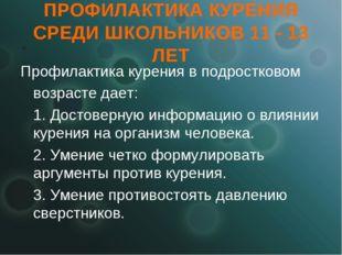 ПРОФИЛАКТИКА КУРЕНИЯ СРЕДИ ШКОЛЬНИКОВ 11 - 13 ЛЕТ Профилактика курения в подр