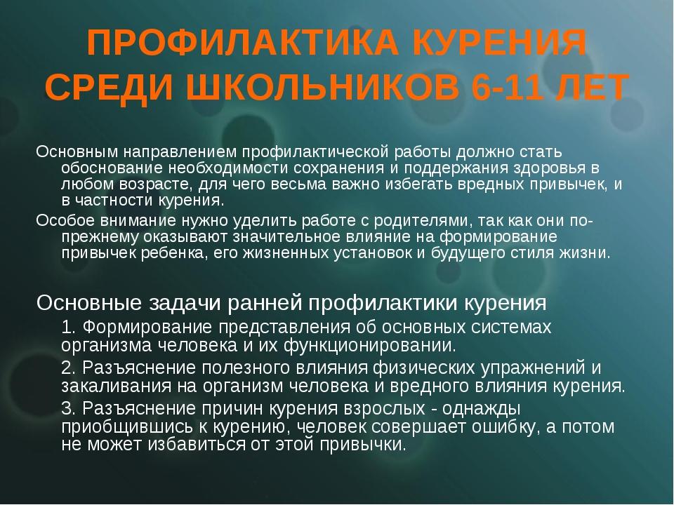 ПРОФИЛАКТИКА КУРЕНИЯ СРЕДИ ШКОЛЬНИКОВ 6-11 ЛЕТ Основным направлением профилак...