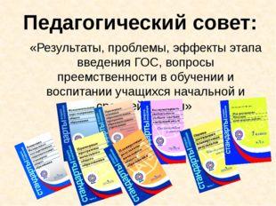 Педагогический совет: «Результаты, проблемы, эффекты этапа введения ГОС, вопр