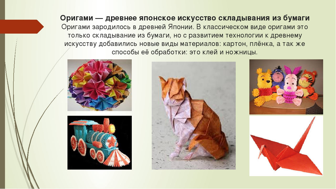 Древнее искусство оригами