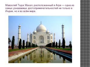Мавзолей Тадж Махал, расположенный в Агре — одна из самых узнаваемых достопри