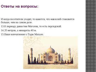 Ответы на вопросы: И когда посетители уходят, то кажется, что мавзолей станов