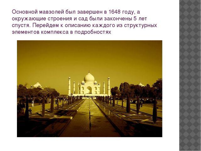Основной мавзолей был завершен в 1648 году, а окружающие строения и сад были...