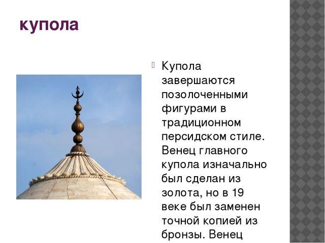 купола Купола завершаются позолоченными фигурами в традиционном персидском ст...