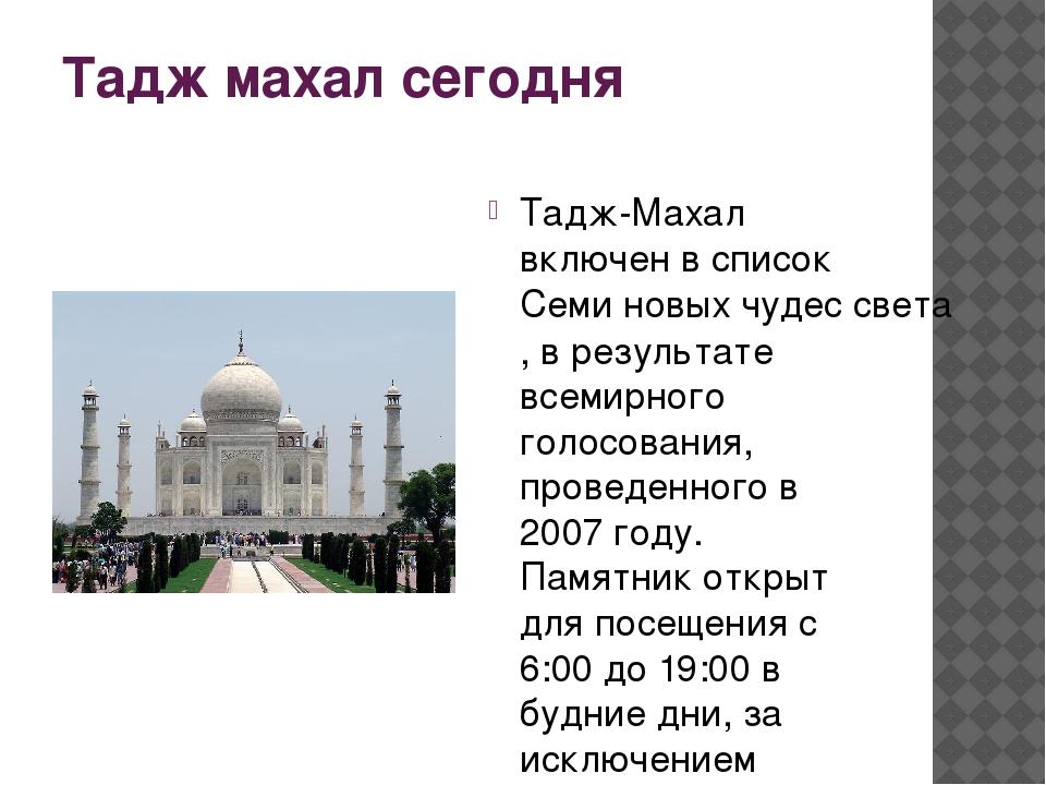 Тадж махал сегодня Тадж-Махал включен в списокСеми новых чудес света, в резу...