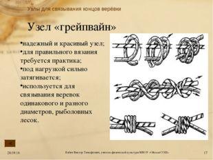 Узел «грейпвайн» надежный и красивый узел; для правильного вязания требуется