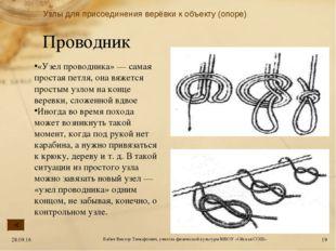 «Узел проводника» — самая простая петля, она вяжется простым узлом на конце в