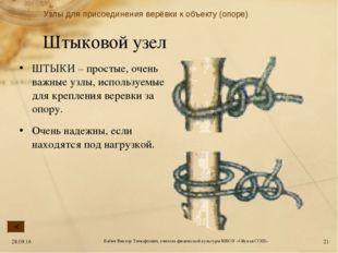 Штыковой узел ШТЫКИ – простые, очень важные узлы, используемые для крепления