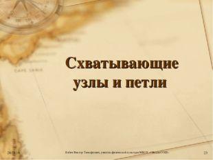 Схватывающие узлы и петли * * Бабич Виктор Тимофеевич, учитель физической кул
