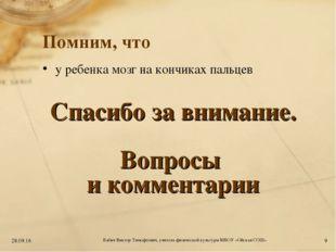 Помним, что у ребенка мозг на кончиках пальцев * Бабич Виктор Тимофеевич, учи