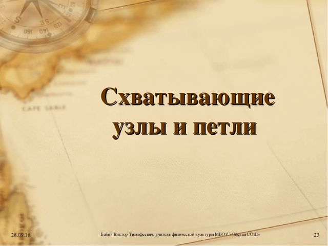 Схватывающие узлы и петли * * Бабич Виктор Тимофеевич, учитель физической кул...