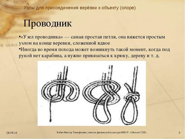 «Узел проводника» — самая простая петля, она вяжется простым узлом на конце в...