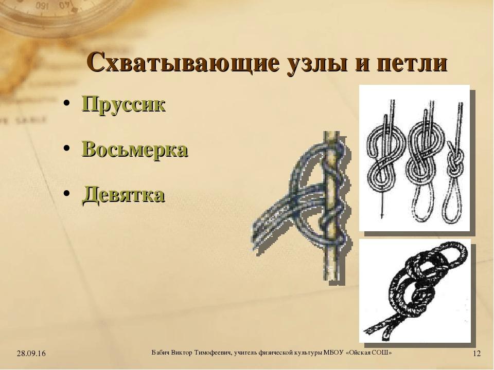 Схватывающие узлы и петли Пруссик Восьмерка Девятка * * Бабич Виктор Тимофеев...