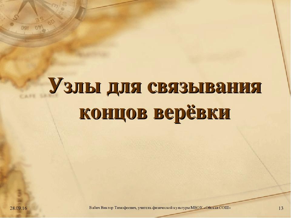 Узлы для связывания концов верёвки * * Бабич Виктор Тимофеевич, учитель физич...