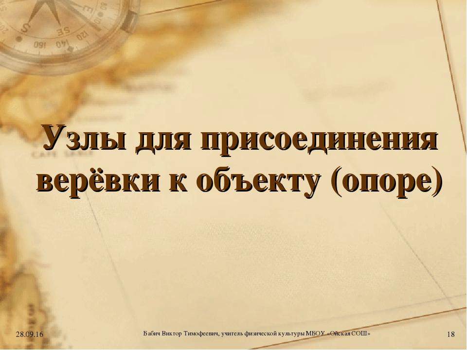 Узлы для присоединения верёвки к объекту (опоре) * * Бабич Виктор Тимофеевич,...