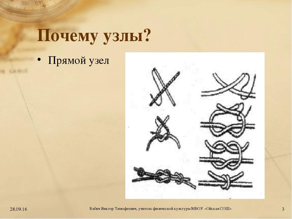 Почему узлы? Прямой узел * Бабич Виктор Тимофеевич, учитель физической культу...