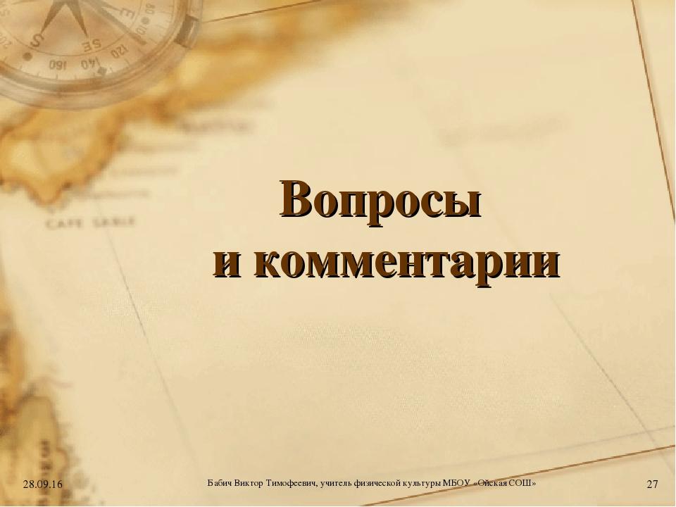 Вопросы и комментарии * * Бабич Виктор Тимофеевич, учитель физической культур...
