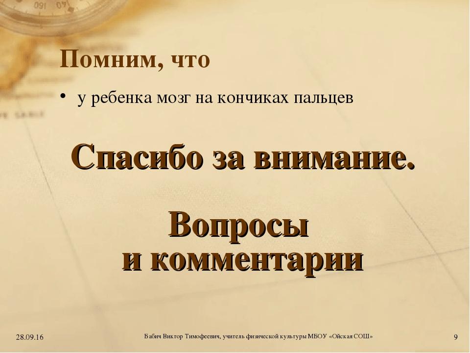 Помним, что у ребенка мозг на кончиках пальцев * Бабич Виктор Тимофеевич, учи...