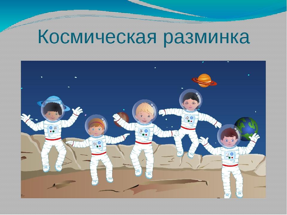 Космическая разминка