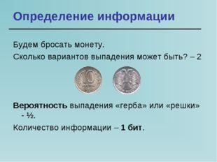 Определение информации Будем бросать монету. Сколько вариантов выпадения може