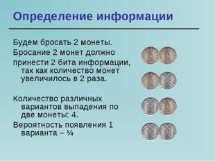 Определение информации Будем бросать 2 монеты. Бросание 2 монет должно принес