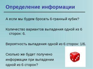Определение информации А если мы будем бросать 6-гранный кубик? Количество ва