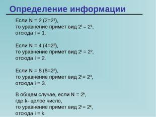 Определение информации Если N = 2 (2=21), то уравнение примет вид 2i = 21, от