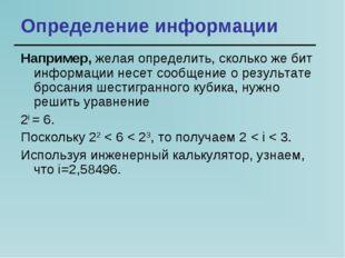 Определение информации Например, желая определить, сколько же бит информации