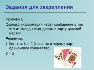 Задания для закрепления Пример 1. Сколько информации несет сообщение о том, ч