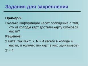 Задания для закрепления Пример 2. Сколько информации несет сообщение о том, ч