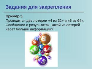 Задания для закрепления Пример 3. Проводятся две лотереи «4 из 32» и «5 из 64