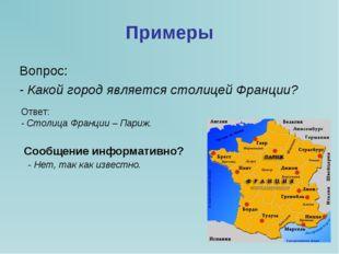 Примеры Вопрос: - Какой город является столицей Франции? Ответ: - Столица Фра