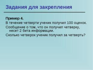 Задания для закрепления Пример 4. В течение четверти ученик получил 100 оцено