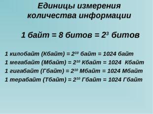 Единицы измерения количества информации 1 байт = 8 битов = 23 битов 1 килоба