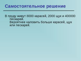 Самостоятельное решение В пруду живут 8000 карасей, 2000 щук и 400000 пескаре