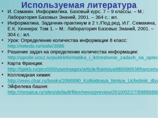 Используемая литература И. Семакин. Информатика. Базовый курс. 7 – 9 классы.
