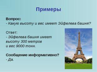 Примеры Вопрос: - Какую высоту и вес имеет Эйфелева башня? Ответ: - Эйфелева